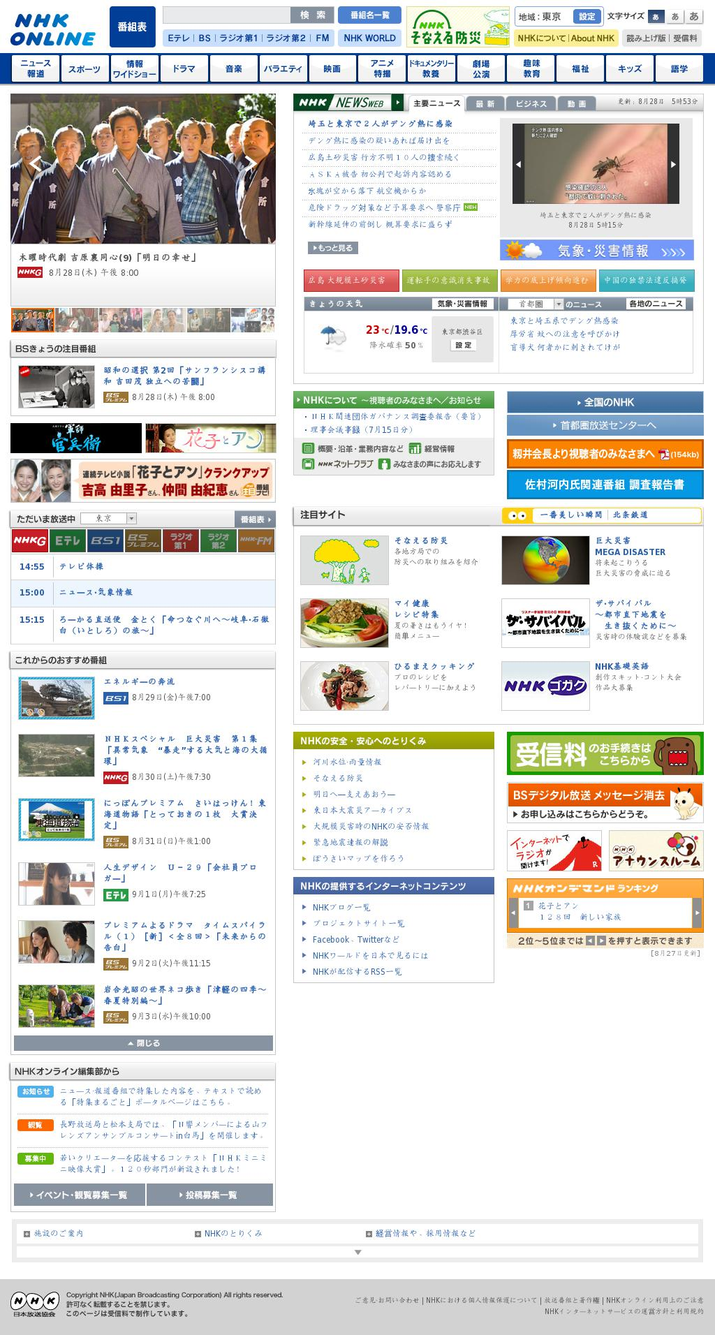 NHK Online at Thursday Aug. 28, 2014, 6:14 a.m. UTC