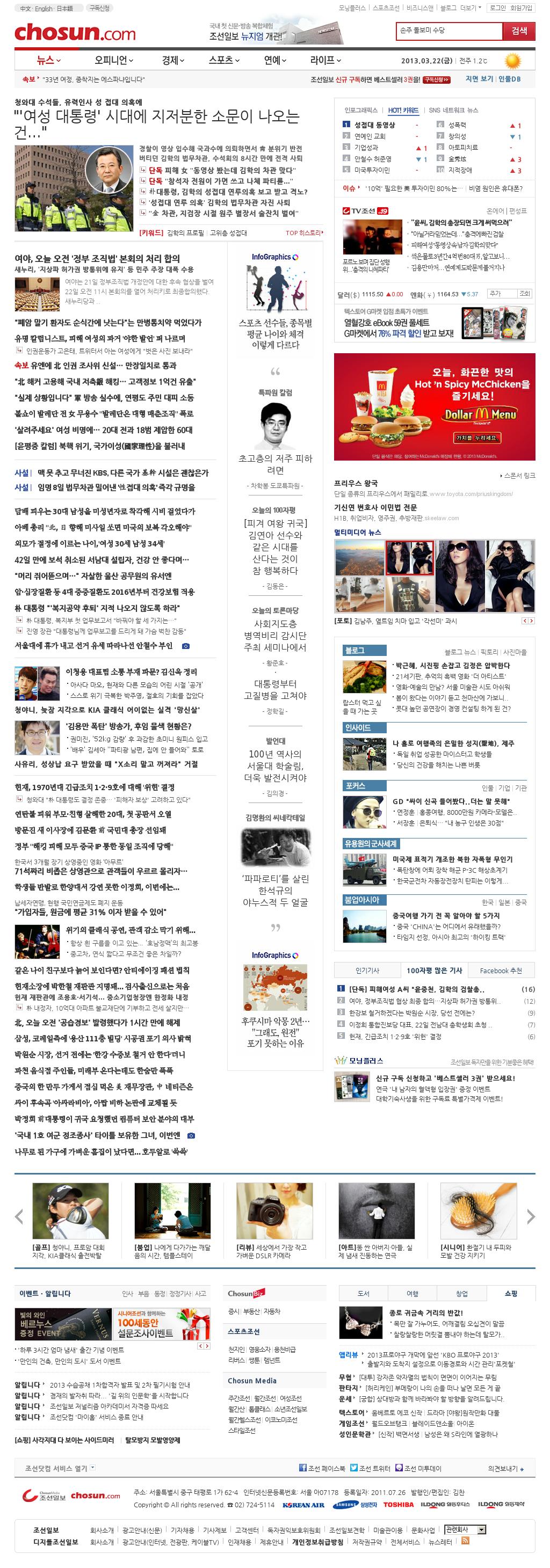 chosun.com at Thursday March 21, 2013, 8:03 p.m. UTC