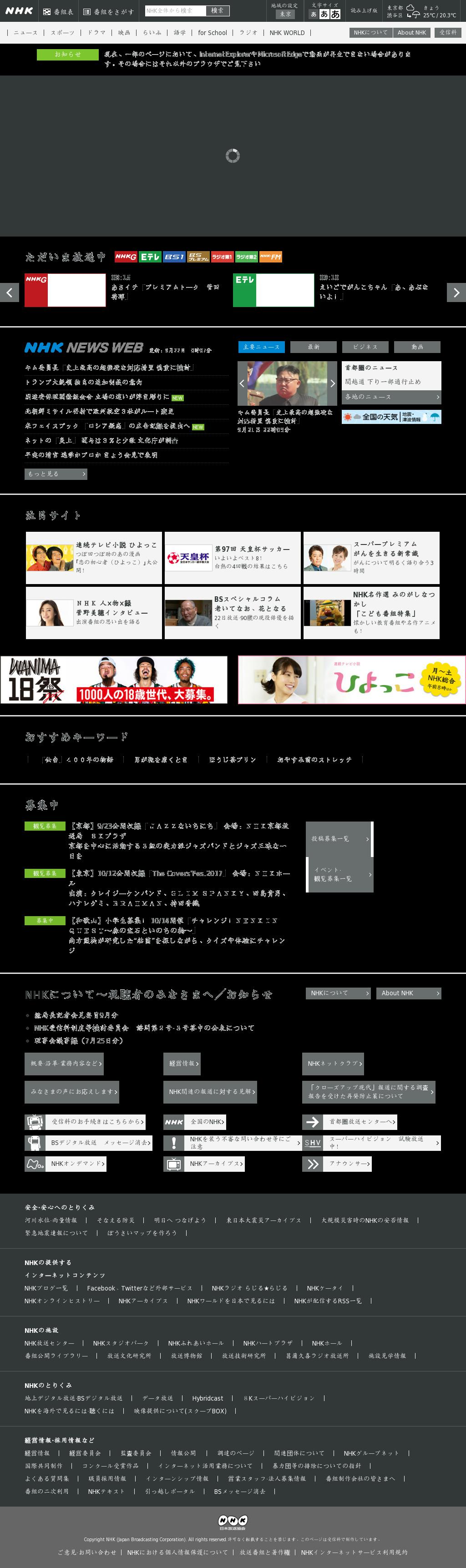 NHK Online at Friday Sept. 22, 2017, 12:13 a.m. UTC