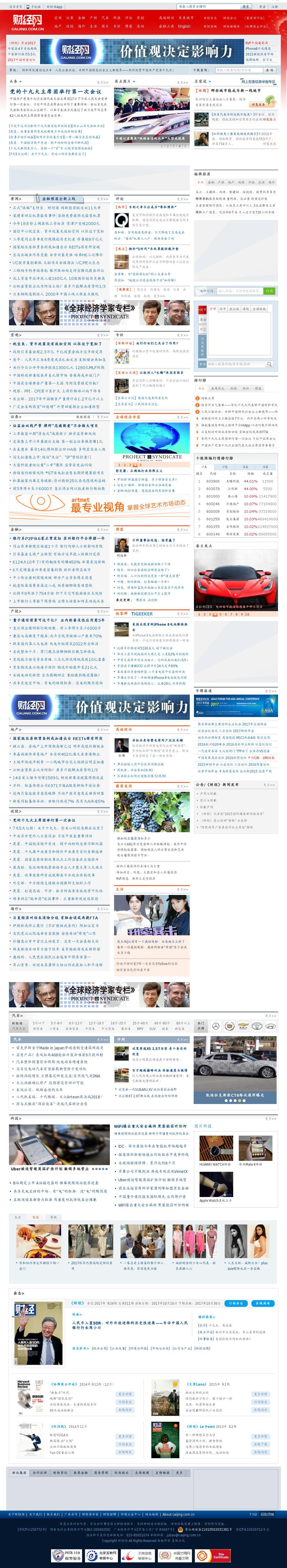 Caijing at Tuesday Oct. 17, 2017, 9:01 p.m. UTC