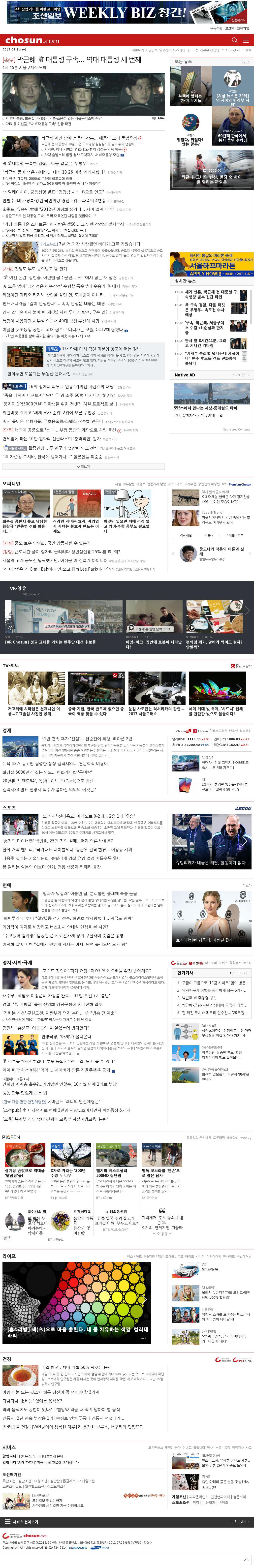chosun.com at Thursday March 30, 2017, 8:02 p.m. UTC