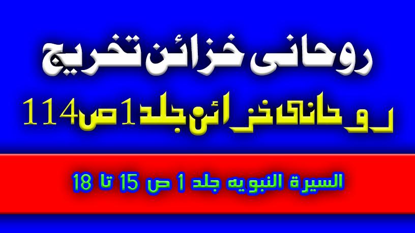 روحانی خزائن تخریج جلد 1 ص 114