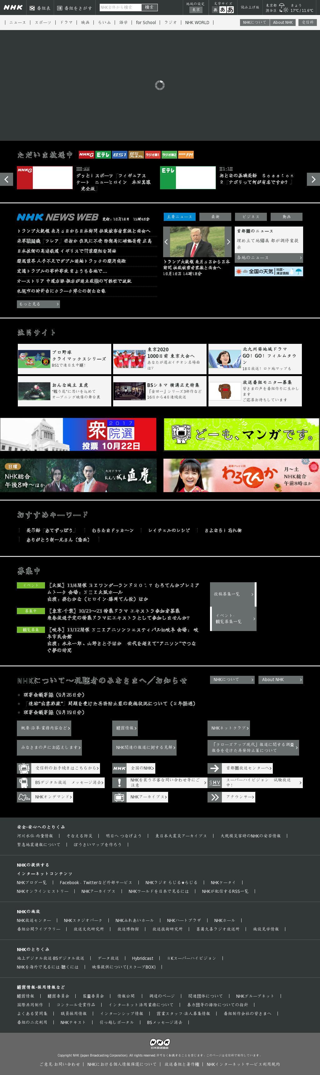 NHK Online at Monday Oct. 16, 2017, 4:11 p.m. UTC