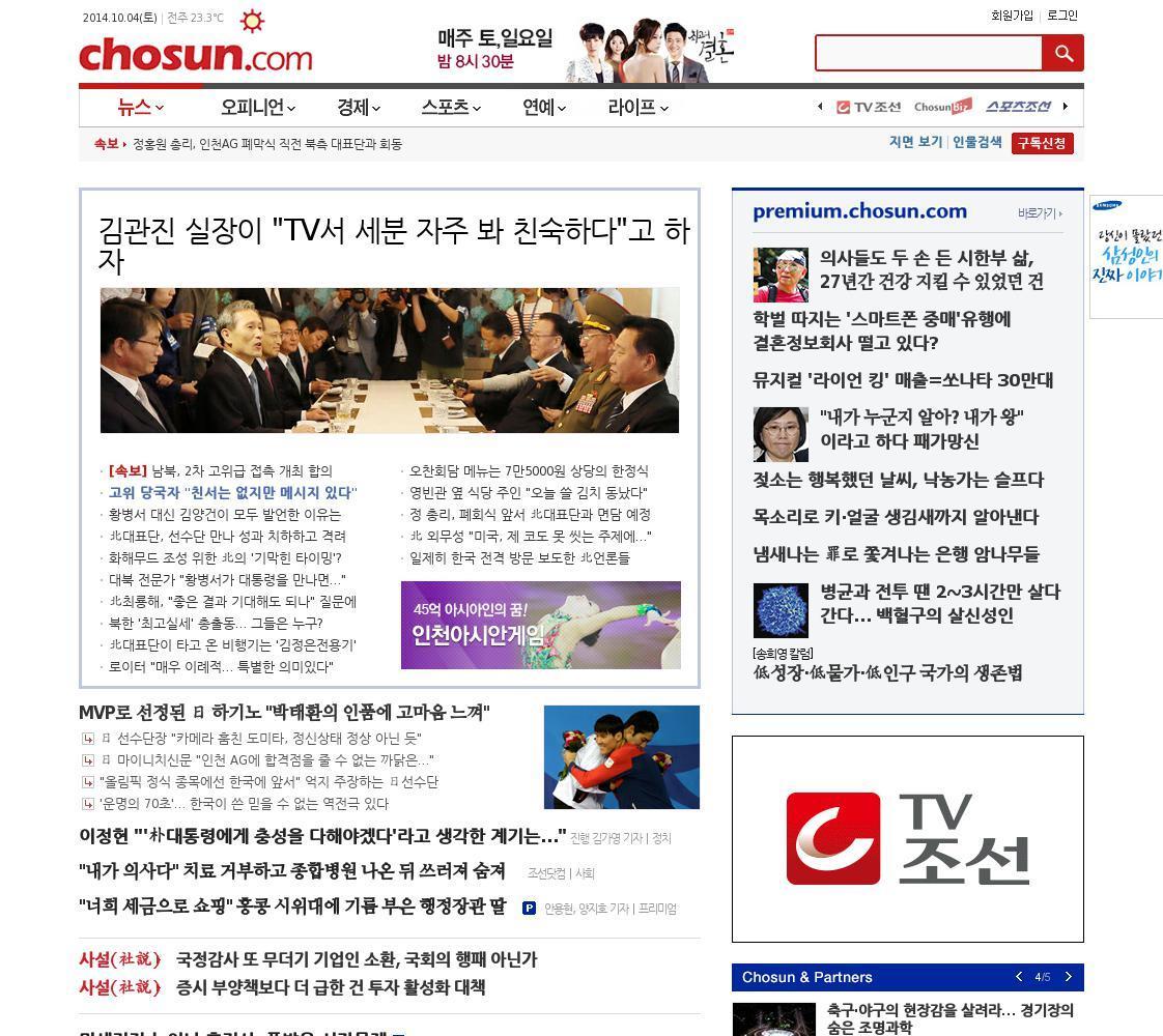 chosun.com