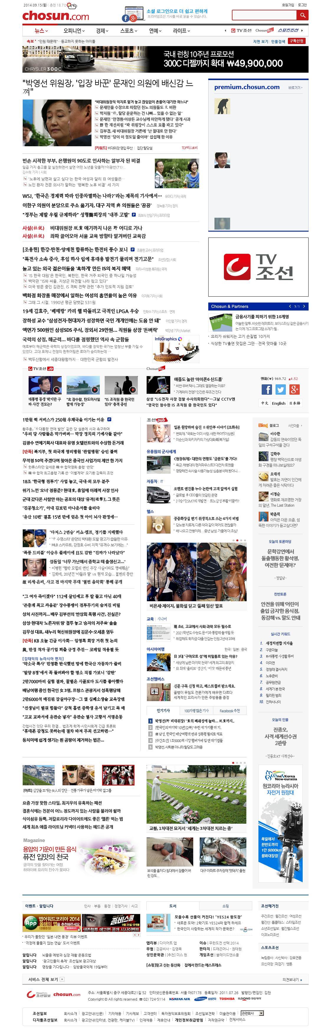 chosun.com at Monday Sept. 15, 2014, 1:03 a.m. UTC