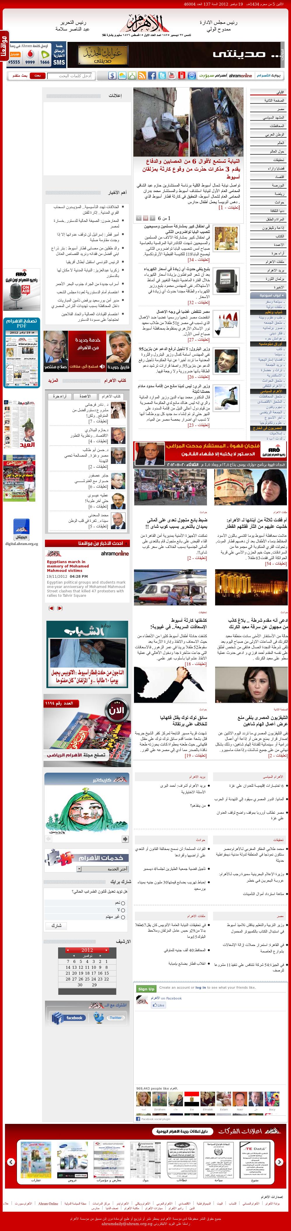 Al-Ahram at Monday Nov. 19, 2012, 5 p.m. UTC
