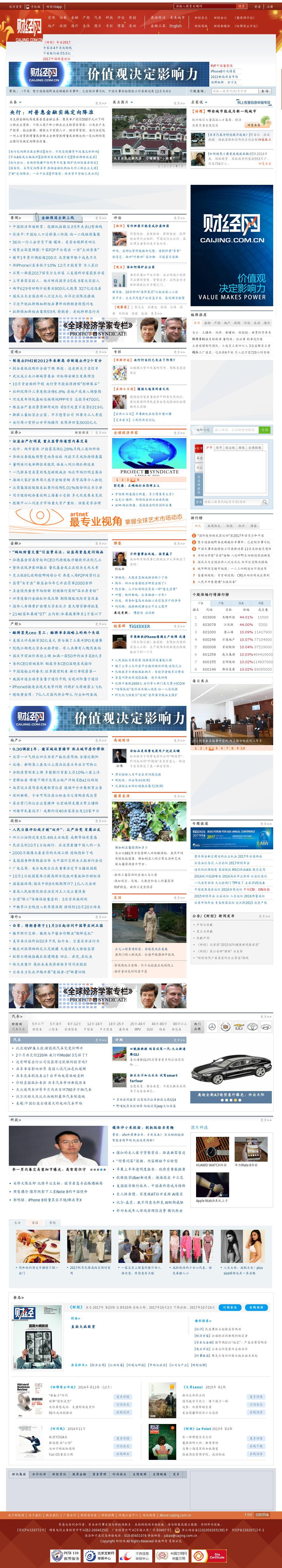 Caijing at Saturday Oct. 7, 2017, midnight UTC