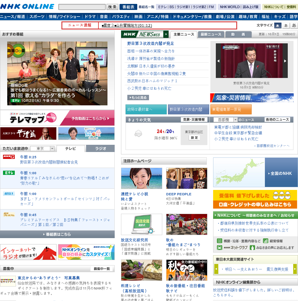 NHK Online