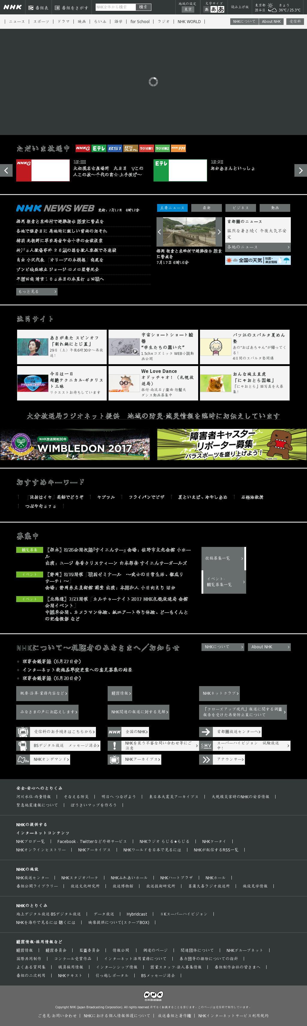 NHK Online at Monday July 17, 2017, 7:22 a.m. UTC