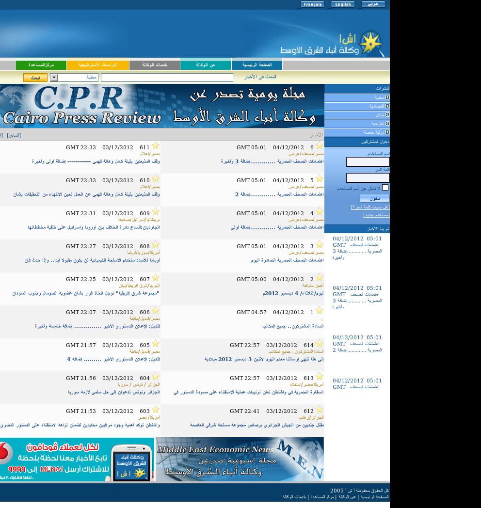 MENA at Tuesday Dec. 4, 2012, 5:19 a.m. UTC