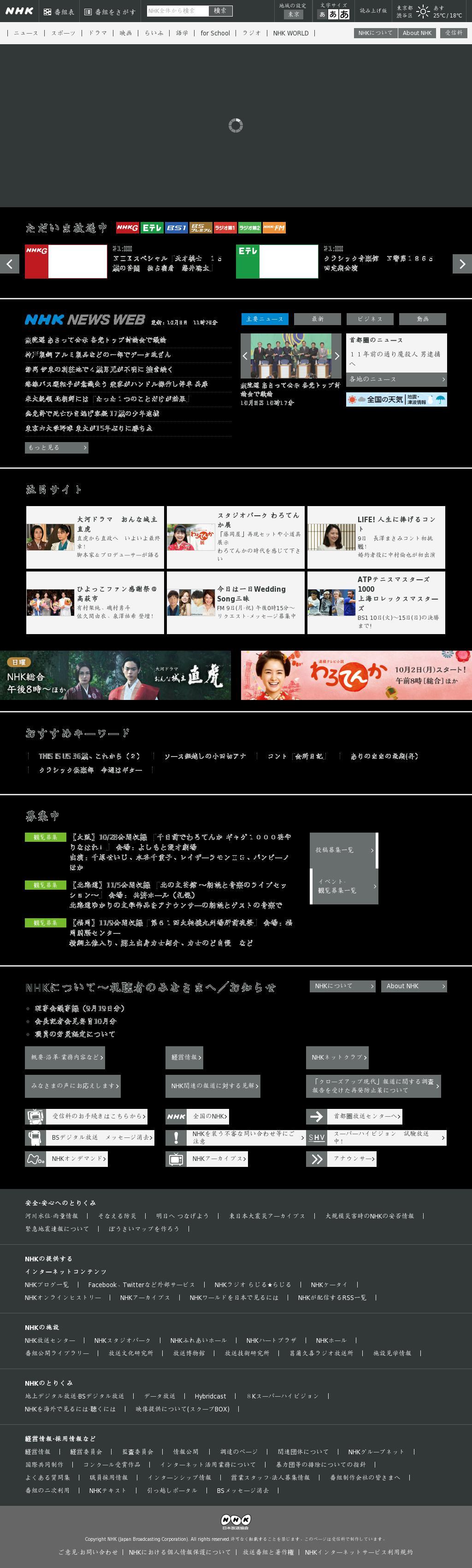 NHK Online at Sunday Oct. 8, 2017, 12:09 p.m. UTC