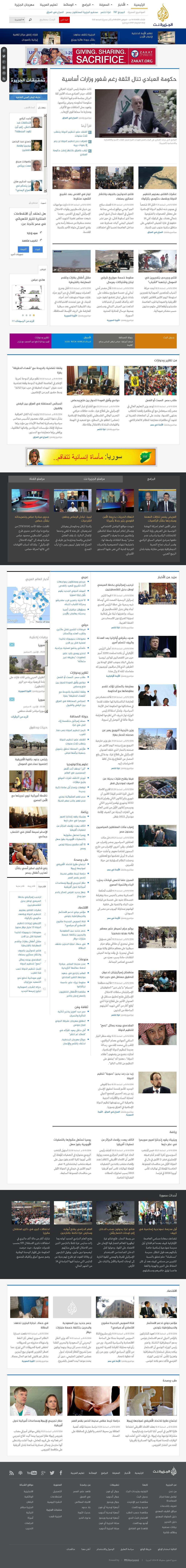 Al Jazeera at Monday Sept. 8, 2014, 10:10 p.m. UTC