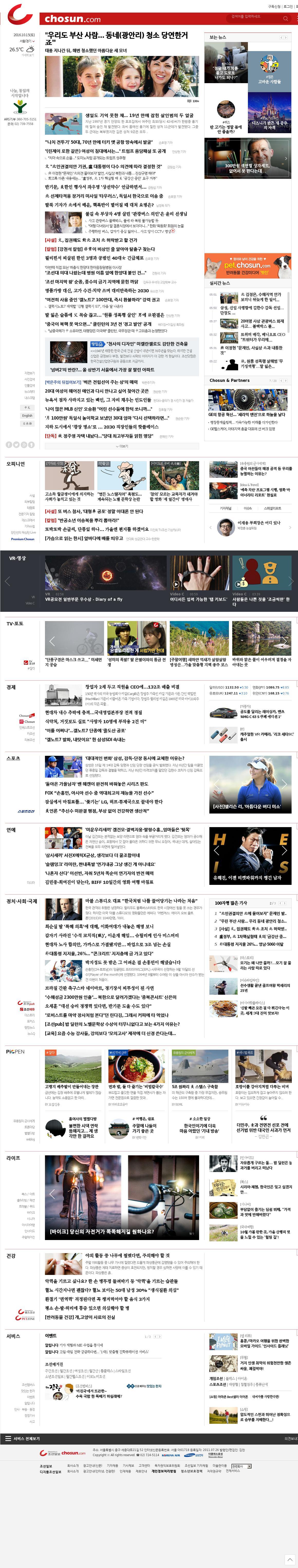 chosun.com at Saturday Oct. 15, 2016, 6:01 a.m. UTC