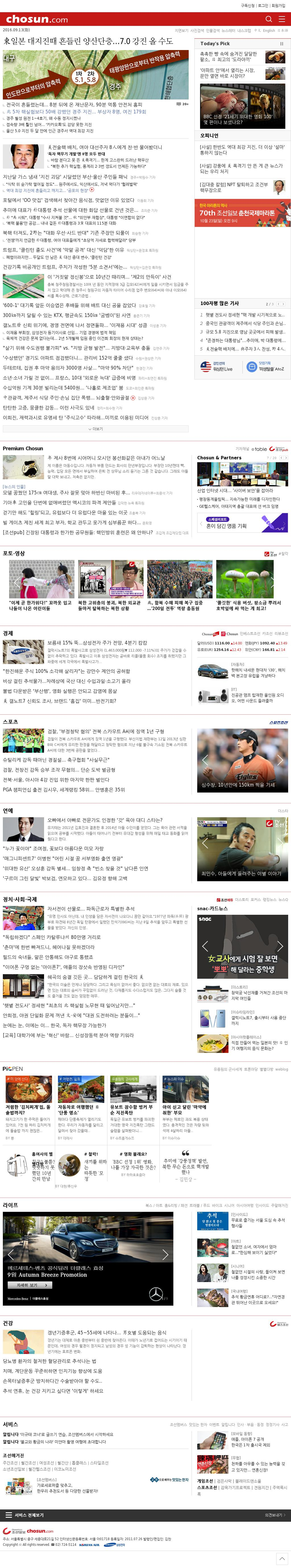 chosun.com at Monday Sept. 12, 2016, 11:01 p.m. UTC