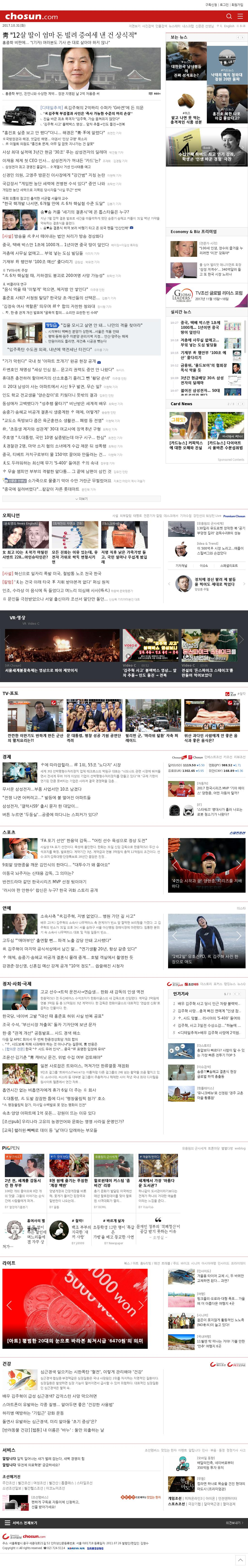 chosun.com at Tuesday Oct. 31, 2017, 11:01 a.m. UTC