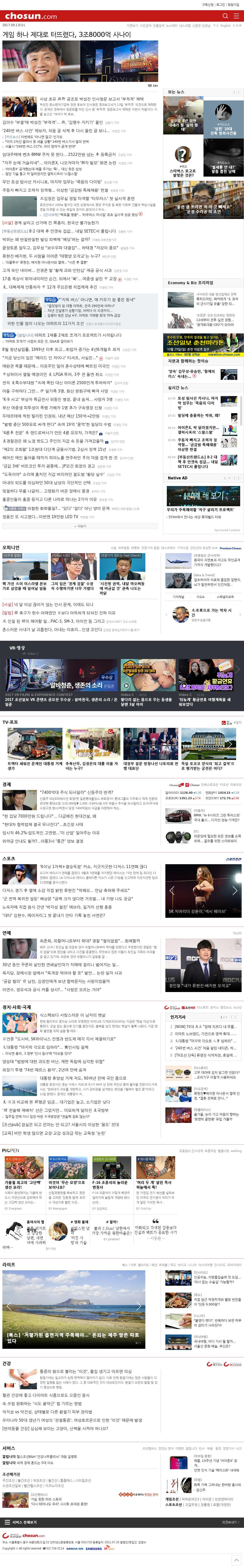 chosun.com at Wednesday Sept. 13, 2017, 12:02 p.m. UTC